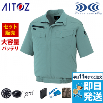 AZ-2998SET アイトス 空調服