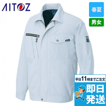 AZ-1130 アイトス/ピュアファースト 長袖ブルゾン TC 裏綿 春夏