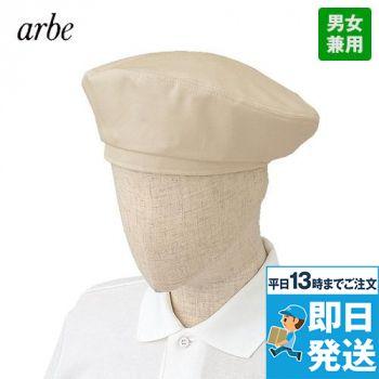 [アルベ]飲食 ベレー帽