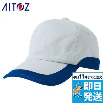AZ8618 アイトス ムービンカット ワークキャップ(男女兼用)