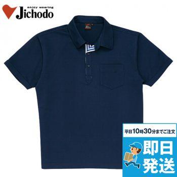 85214 自重堂 半袖/ドライポロシャツ(男女兼用)