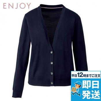 EWG431 enjoy [通年]おしゃれに冷え対策ができる重ね着も決まる シークレットカーディガン 98-EWG431