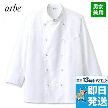 AS-7703 チトセ(アルベ) 七分袖/コックシャツ(男女兼用)