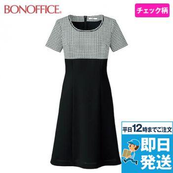 LO5704 BONMAX/アミティエ ワンピース(女性用) チェック柄×ブラック 36-LO5704