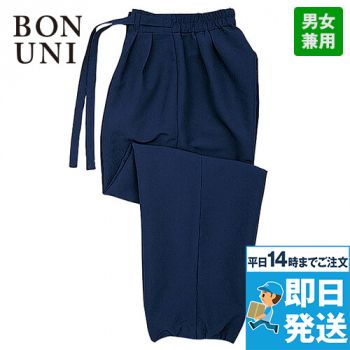 42301 BONUNI(ボストン商会) 作務衣下衣(男女兼用) ちりめん