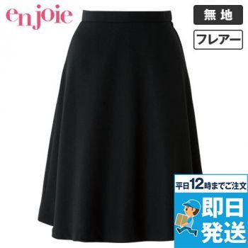 en joie(アンジョア) 51653 [通年]Aラインが美しいエレガントなフレアースカート 無地 93-51653