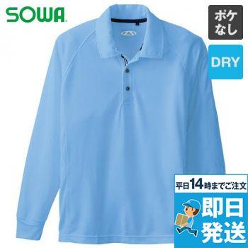 50550 桑和 ドライ長袖ポロシャツ(