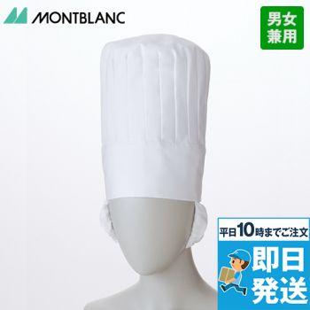 コック帽たれ付(男女兼用)