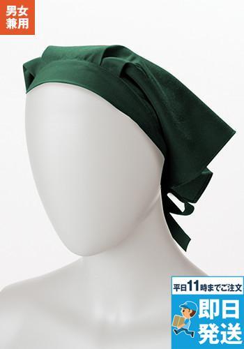 [住商モンブラン]飲食 三角巾