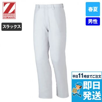 75301 自重堂Z-DRAGON [春夏用]製品制電ノータックパンツ(男性用)