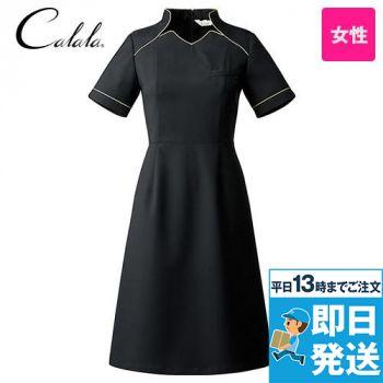 CL-0250 キャララ(Calala) ワンピース(女性用)