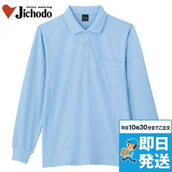 85884 自重堂 吸汗速乾長袖ポロシャツ(胸ポケット有り)