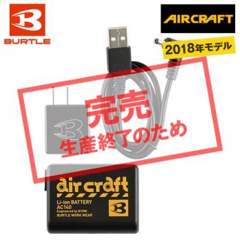 バートル AC140 エアークラフト専用