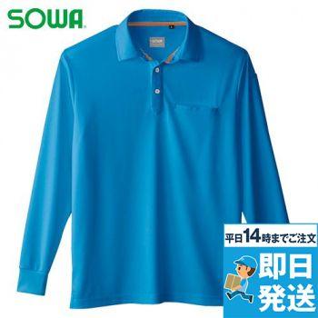 50720 桑和 長袖ポロシャツ(胸ポケ