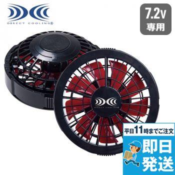 FAN2200R 空調服 ワンタッチファ