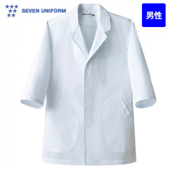 AA319-0 セブンユニフォーム 襟あり/七分袖/調理白衣(男性用)