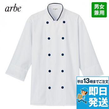AS-8514 チトセ(アルベ) コックシャツ(男女兼用)