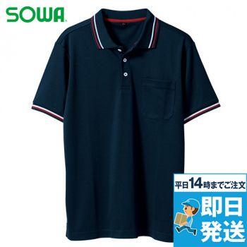 7035-51 桑和 半袖ポロシャツ(胸ポケット付き)(男女兼用)