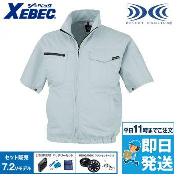 ジーベック XE98013SET [春夏用]空調服セット 制電半袖ブルゾン