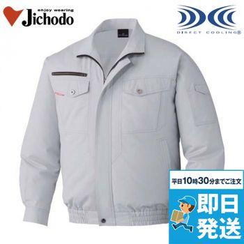 87050 自重堂 [春夏用]空調服 綿100% 長袖ブルゾン