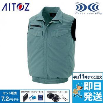 AZ-2997SET アイトス 空調服