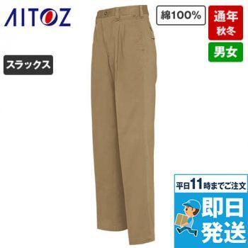 AZ-6542 アイトス・AZITO 綿100%ワークパンツ(2タック) 秋冬・通年