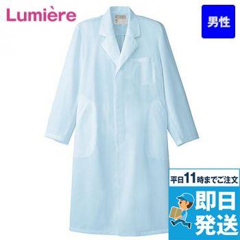 861313 Lumiere(ルミエール) ドクターコート(男性用)診察衣シングル 比翼ボタン