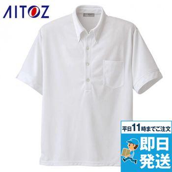 [アイトス]半袖ニットボタンダウンシャツ(男性用)