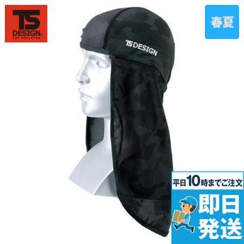 841191 TS DESIGN 熱中症対策 バラクラバ アイスマスクニンジャ(男女兼用)