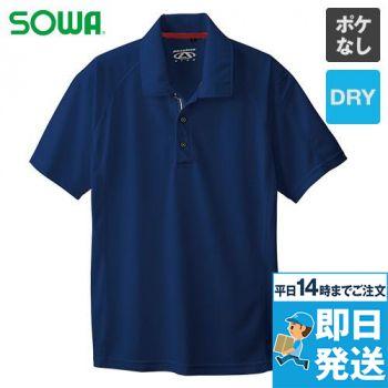 50557 桑和 ドライポロシャツ(ポケ無し)