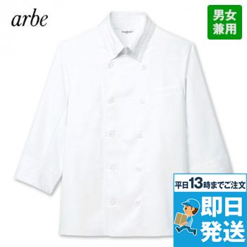 DN-7908 チトセ(アルベ) 七分袖コックシャツ(男女兼用)