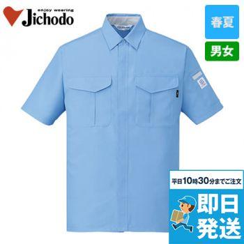 84314 自重堂 [春夏用]エコ低発塵製品制電半袖シャツ(JIS T8118適合)
