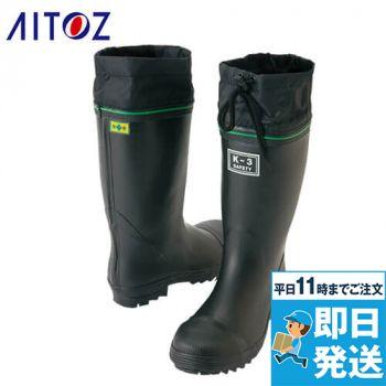 AZ-58601 アイトス 安全ゴム長靴