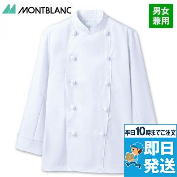 6-615 MONTBLANC 長袖コックコート(男女兼用)