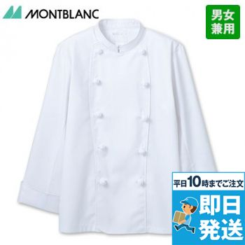 6-721 MONTBLANC 長袖コックコート(男女兼用)