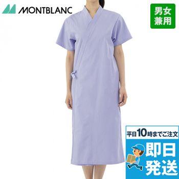 [住商モンブラン]医療 検診衣(男女兼用