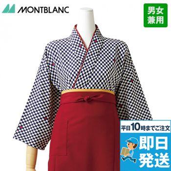 3-511 513 MONTBLANC はっぴ/七分袖(男女兼用)