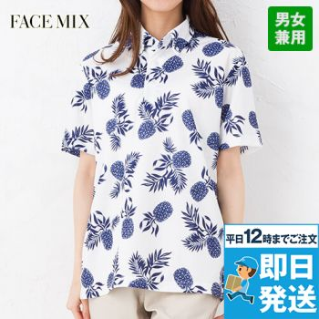 FB4548U FACEMIX アロハポ