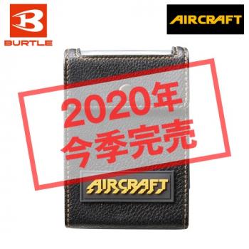 バートル AC160 エアークラフト専用バッテリーケース(AC130専用)[返品NG]