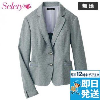 S-24879 SELERY(セロリー) ジャケット 無地