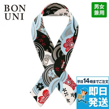 48314 BONUNI(ボストン商会) 和風カットソー用替衿(男女兼用) 青波柄 華和柄 麻の葉