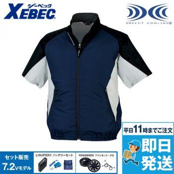 ジーベック XE98009SET [春夏