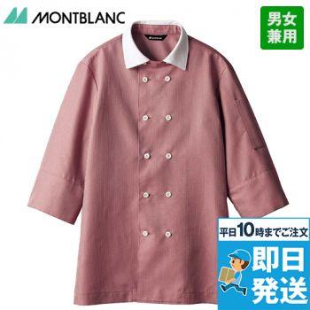 WC2631 MONTBLANC コックシャツ/七分袖(男女兼用)