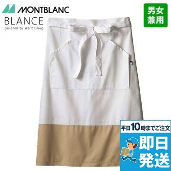 BW9504 MONTBLANC サロンエプロン(男女兼用)