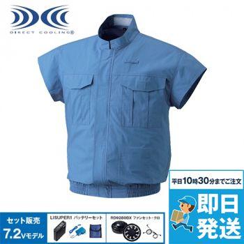 NO5732SET [春夏用]空調服セット 電設作業用空調服(面ファスナー)
