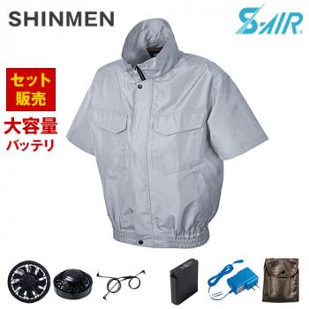 88110SET-K シンメン S-AI