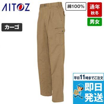 AZ-6544 アイトス・AZITO 綿100%カーゴパンツ(2タック) 秋冬・通年
