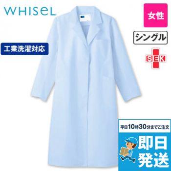 自重堂WHISEL WH10203 レディースシングルコート(女性用)