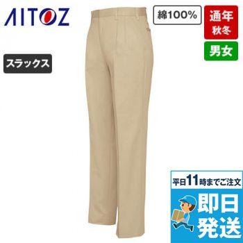 AZ-772 アイトス 綿100%ワークパンツ(ツータック)