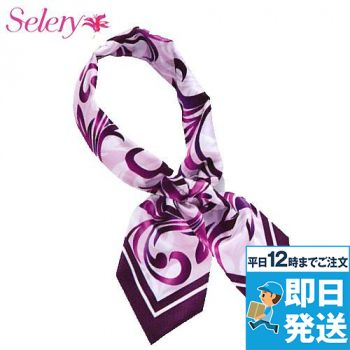 S-98196 98197 SELERY(セロリー) スカーフ(ループ付き)